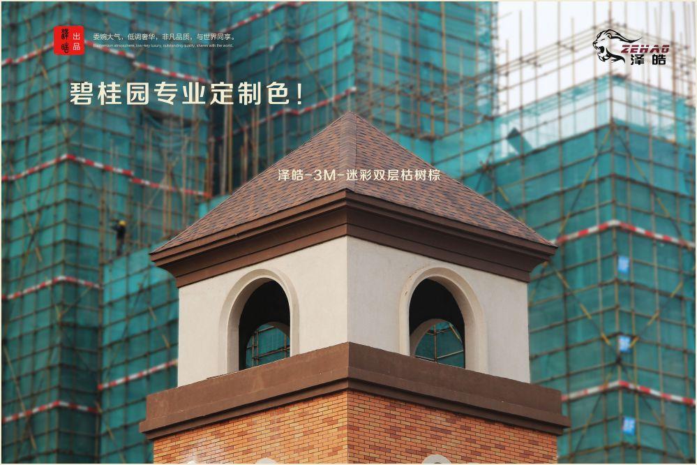 广东沥青瓦